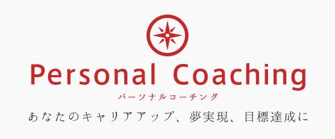 Personal Coaching パーソナルコーチング あなたのキャリアアップ、夢現実、目標達成に