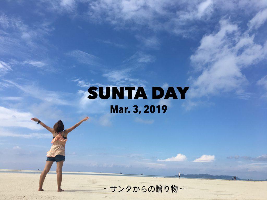 SUNTA DAY 〜サンタからの贈り物〜
