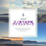 【アイランドワーク体験】江ノ島でお手軽アイランドワーク