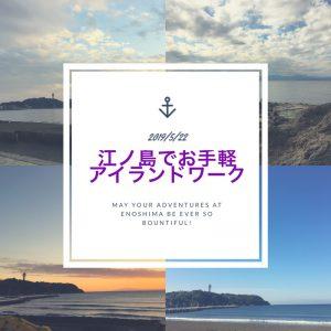 江ノ島でお手軽アイランドワーク