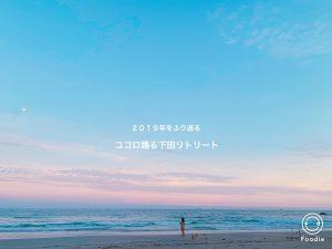 2019年をふり返る ココロ踊る下田リトリート
