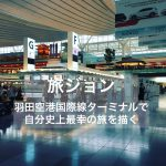 羽田空港国際線ターミナルで【旅ジョンmap】自分史上最幸の旅を描く