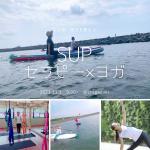 SUP セラピー×ヨガ 〜ココロとカラダを整える〜